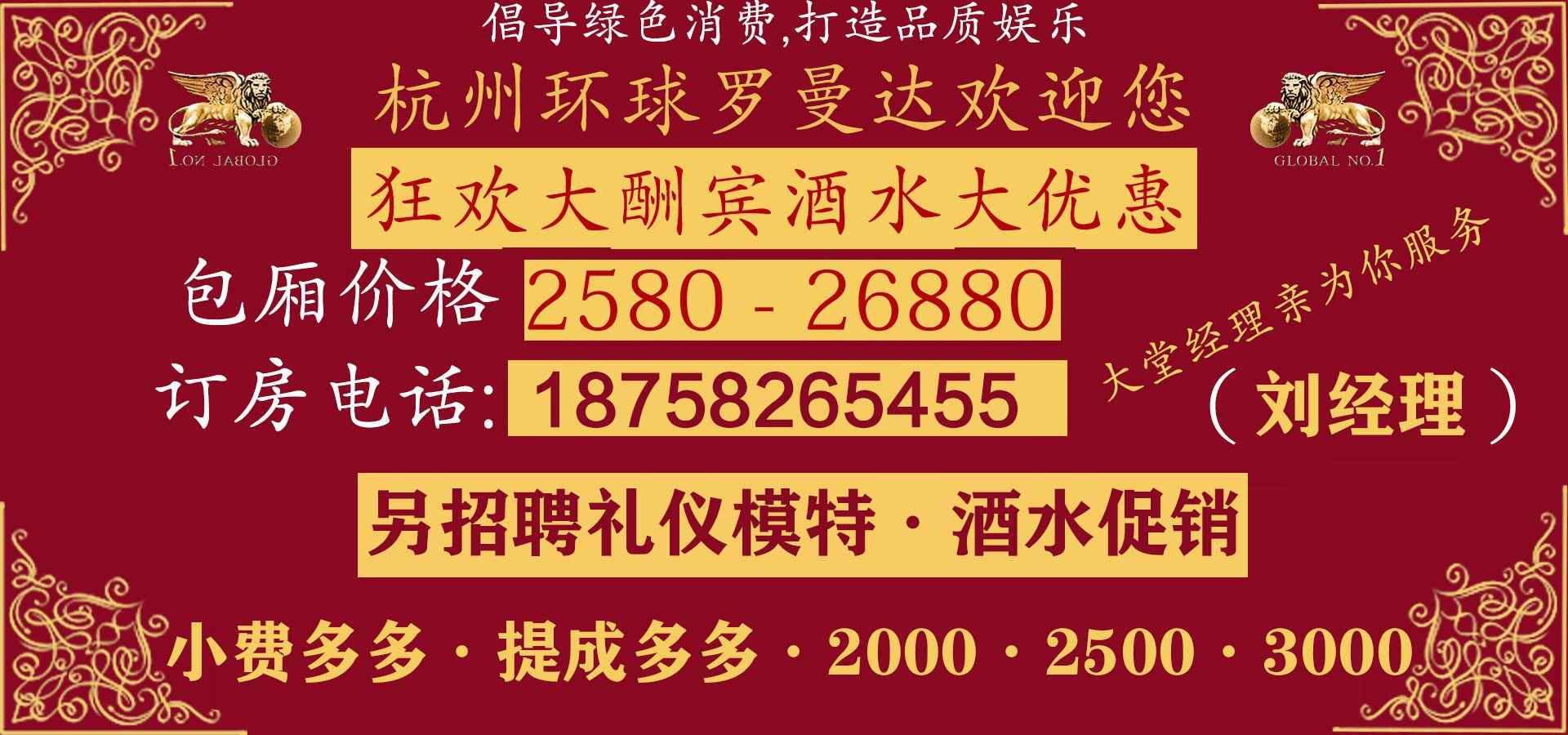 杭州罗曼达订房